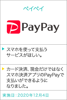 paypayでの支払い